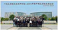 Group photo of participants in the Annual Meeting of the Association of University Presidents of China