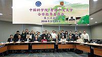 中國科學院與中大召開第三次合作指導委員會會議
