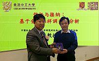 Prof. Cheung Yuet Wah, presents a souvenir to Prof. Wang Junziu