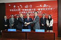 沈校長與上海交通大學及日本早稻田大學代表簽署三校合辦亞洲商業學課程協議書