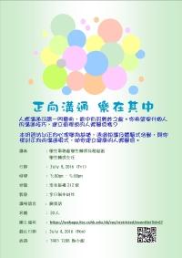 Communication Workshop (for Undergraduate Students)