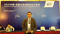 中大工程學院副院長黃錦輝教授出席2016成都全球創新創業交易會