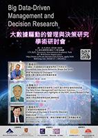 《2016大數據驅動的管理與決策研究學術研討會》現邀各界人士網上報名參會