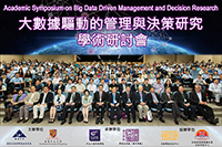 CUHK and the Natural Science Foundation of China (NSFC) join hands to organize the Academic Symposium on Big Data Driven Management and Decision Research