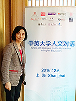 中大協理副校長王淑英教授出席中英大學人文對話論壇