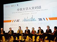 中大協理副校長王淑英教授在中英大學人文對話論壇上發言