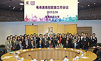 粵港澳高校聯盟工作會議於中大舉行