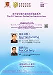 中國科學院院士講座系列現正接受報名