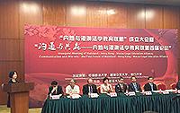 中大協理副校長王淑英教授(右二)出席內地與港澳法學教育聯盟成立大會