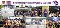 29間內地大學的學生跟隨中大學生大使參觀校園,並認識香港