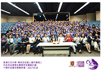 CUHK members and participating students celebrates the 10th Anniversary of the Summer Research Placement Programme