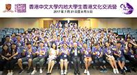 內地大學生香港文化交流營開幕典禮合照