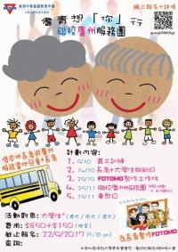 耆青想「你」行 -聯校廣州服務團2017