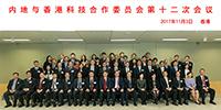 內地與香港科技合作委員會第十二次會議全體合照