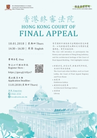 Hong Kong Court of Final Appeal Guided Tour