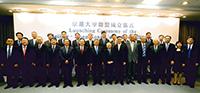 多所京港大學的代表出席聯盟成立典禮