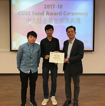 CUSE Fund Award Presentation Ceremony 2017-18