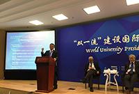 段崇智校長在雙一流建設國際研討會暨北京論壇2018上演講