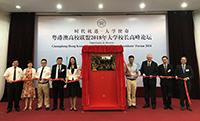 粵港澳高校聯盟院校代表為粵港澳超算聯盟主持揭牌儀式