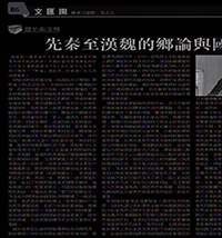 News Report of public lecture on Wenweipo