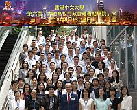 Members of the 6th Summer Institute for Mainland Higher Education Executives pose for a group photo