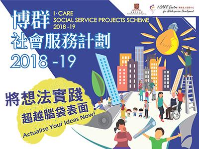 I·CARE Social Service Projects Scheme 2018-19