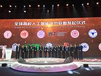 全球高校人工智能學術聯盟院校代表主持聯盟發起儀式