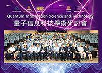 2018量子信息科技學術研討會參會者大合照