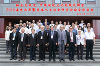 Group photo of  The Cross-Strait Forum on Humanities and Social Sciences 2018