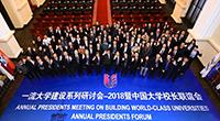「一流大學建設系列研討會——2018」暨中國大學校長聯誼會在哈爾濱召開