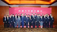 京港大學校長峰會在北京舉行