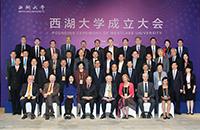 華雲生常務副校長(第二前排左三)出席西湖大學成立大會