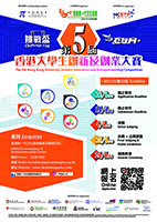 """Invitation to The 5th Hong Kong University Student Innovation and Entrepreneurship Competition  for a chance  to  """"Challenge Cup"""" and """"Internet+"""" National Competitions"""