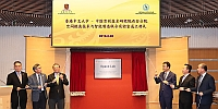 Professor Rocky Tuan of CUHK (third from left), together with representatives of both institutions, unveil the plaque for the joint laboratory