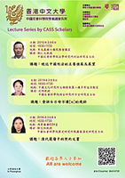 CUHK welcomes public registrations for the Lecture Series by CASS Scholars