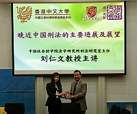 Prof. Michelle Miao (left) invites Prof. Liu Renwen from CASS to speak at the Lecture