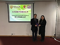 Dean Prof. Lai Pan Chiu (left) presents souvenir of CASS Lecture Series to  Prof. Wu Wenling