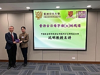 Prof. Tang Sze Wing (left) presents souvenir of CASS Lecture Series to Prof. Shen Ming
