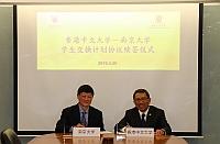 The university-level student exchange agreement between NJU and CUHK was renewed