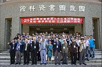 論壇參加者在會場前合照