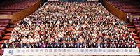 中大校友聚首深圳保利劇院觀賞《摯愛》舞台劇演出,同慶母校成立55周年