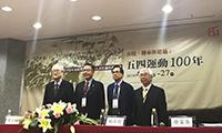 中大文學院賴品超院長(右二)代表主持論壇開幕典禮