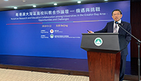 Professor Rocky Tuan, Vice-Chancellor of CUHK gives a speech at the Forum to support collaboration between institutes in the Greater Bay Area
