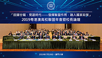 The 3rd Guangdong-Hong Kong-Macau University Alliance Annual Meeting and Presidents Forum