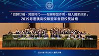 第三屆粵港澳高校聯盟年會暨校長論壇