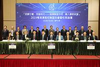粵港澳高校聯盟專業聯盟簽約儀式