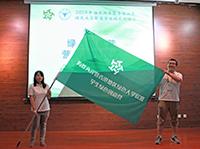 浙江大學學生代表(右)把活動旗幟交予國立中央大學代表,寓意明年活動由中央大學舉辦