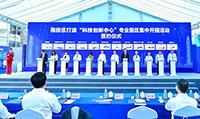福田區打造「科技創新中心」簽約儀式