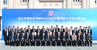 中國大學校長聯誼會年會暨一流大學建設系列研討會一眾嘉賓合照