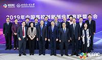 中國高校創新創業教育聯盟年會一眾嘉賓合照
